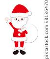 산타 클로스 58136470