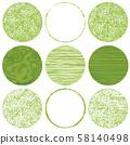 Matcha新的茶圈子毛筆例證 58140498