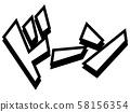 오노 마트 페 의성 만화 漫符 박력 효과음 돈 등장 58156354
