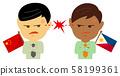 정치적 대립 · 분쟁 이미지 인물 일러스트 (상반신 남성) / 중국 vs 필리핀 58199361