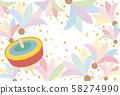 羽毛和碎片的新年賀卡(沒有字母) 58274990