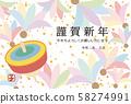羽毛和碎片的新年賀卡(水平) 58274991