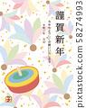 羽毛和碎片的新年賀卡(垂直) 58274993