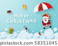 Origami paper art of Santa Claus make a parachute jump on the sky, Merry Christmas and Happy New Year 58351045