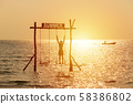 silhouette of happy people playing swing over the sea with summer sign. happy summer vacation concept 58386802