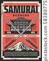 Bushido Samurai way of life. Pagoda, katana, Fuji 58389775