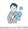 지갑을 보는 남성 블루 58417386