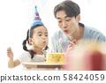 生活方式家庭生日 58424059