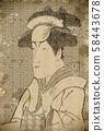중산 富三郎의 미야기 vintage 58443678