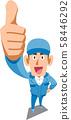 穿著藍色工作服的男人要豎起大拇指 58446292