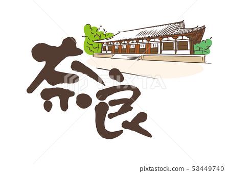 奈良·Toshodaiji寺 58449740