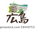 廣島尾道 58449753