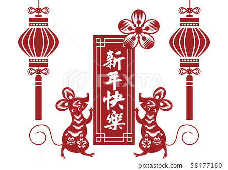童年的插圖。新年剪貼畫。燈籠和燈籠的吉祥插圖。 58477160