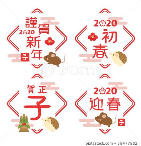 2020 child year cute Japanese style logo set 58477882