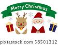 圣诞圣诞老人和驯鹿上半身 58501312