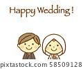 웨딩 화장 웰컴 보드 Happy Wedding 58509128