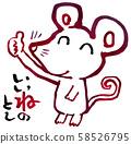好老鼠 58526795