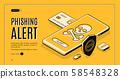 Internet security application web banner 58548328