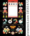 "2020/Reiwa 2nd year child illustration New Year's card design ""2020 Japanese style ornaments and 1 mouse frame"" Happy New Year 58565472"