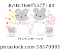 2020 Photo Frame Mouse New Year's Card 010 58570905
