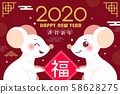 mouse with chinese new year 58628275