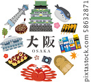 大阪观光旅行图 58632871