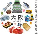 Osaka sightseeing trip illustration 58632871