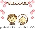 婚礼和服欢迎委员会欢迎 58638555