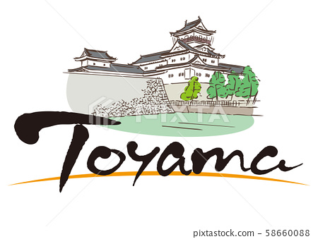 Toyama 토야마 도야마 성 58660088