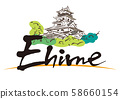 Ehime Atago and Imabari Castle 58660154
