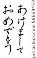 Congratulations on brush writing 58669459