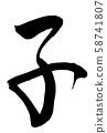 "Calligraphy ""child"" 58741807"