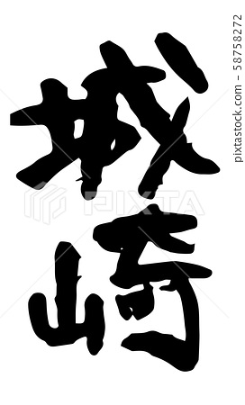 Handwritten calligraphy Kinosaki 58758272