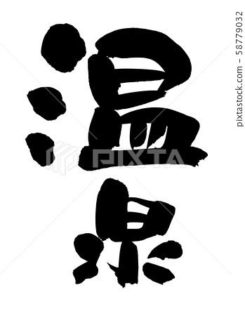 書法,溫泉,溫泉,插圖 58779032