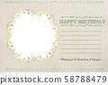 생일 카드 58788479