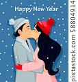 Happy New Year. Beautiful couple kissing 58804914