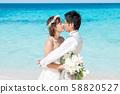 신부 바다 웨딩 키스 58820527
