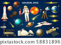 Astronaut in space. Spaceman explores the galaxy. Set of astronomical universe. Planets of the solar 58831896