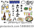 Banquet, banquet set, banquet material, banquet material set, vector, year-end party, new year party, banquet plan, liquor, beer, characters, liquor 58868039