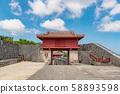 Shuri Castle Entry Gate 58893598