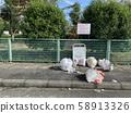 垃圾分散的垃圾收集場 58913326