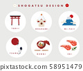 Shogatsu Design 58951479