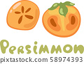 Bright vector illustration of colorful half and whole of juicy persimmon. Fresh cartoon persimmon 58974393
