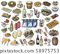 Hand drawn tavern vector illustration set 58975753