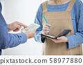 智能手机优惠券(应用程序屏幕是为Pixela创建的虚拟对象) 58977880