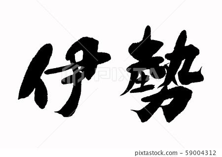 Calligraphy Ise 59004312