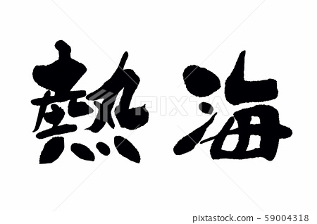 Calligraphy atami 59004318