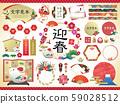 日本標題框架集/新年,新年賀卡,新年 59028512