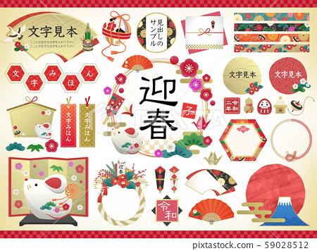 日本标题框架集/新年,新年贺卡,新年 59028512