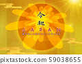 Order and year number, order and, chrysanthemum, New Year greeting card, note number, year note, note, chrysanthemum, year greeting, greeting card, 59038655
